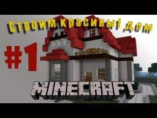 Строим красивый дом в minecraft (выпуск 1 - крыша) 3/5 minecraft строим...