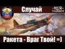 Случай Ракета Враг Твой = War Thunder Ил 2 Наземка