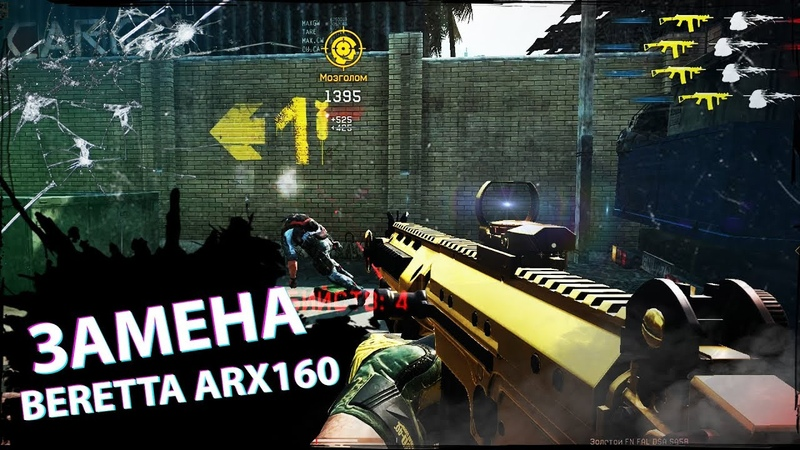 BERETTA ARX160 больше НЕ ТОП! ТОЧКА на ЗОЛОТОЙ FN FAL DSA-58 в WARFACE!