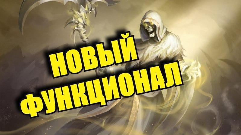 League of Angels - Update on 12-18.04.18 - НОВЫЙ ФУНКЦИОНАЛ