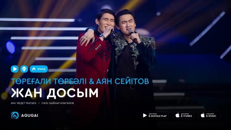 Торегали Тореали Аян Сейітов - Жан досым