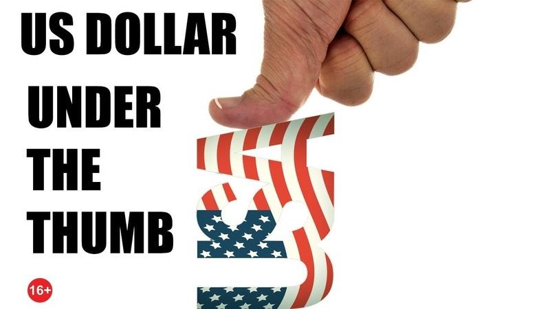 Интервью • Доллар США под давлением