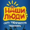 Горящие туры в Череповце