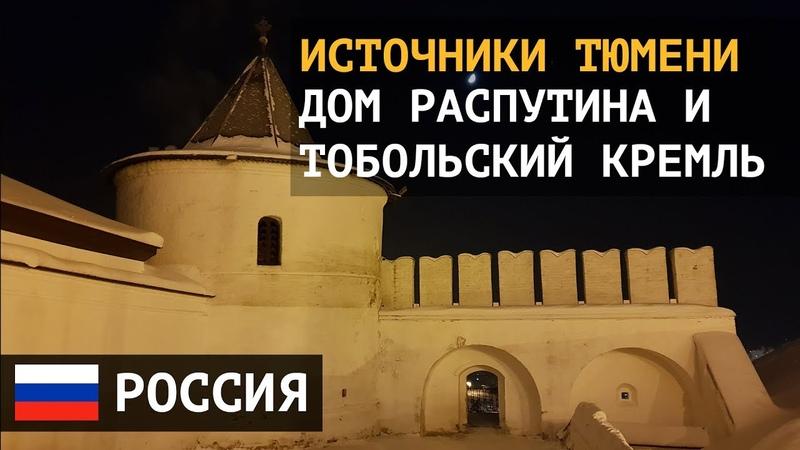 Горячие источники в Тюмени, Тобольск и дом-музей Распутина
