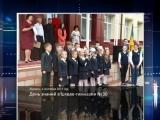 ГТРК ЛНР. Очевидец. День знаний в школе гимназии № 30. 1 сентября 2017