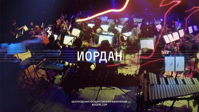 Noize MC — Иордан (LIVE с оркестром русских народных инструментов Белгородской филармонии)