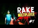 Rake Multiplayer ZverPozitiv и MuHycPozitiv Прохождения