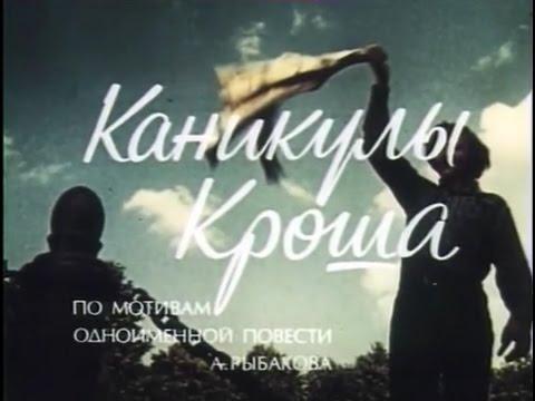 Музыка Исаака Шварца из х ф Каникулы Кроша