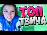 [Twitch WTF] Топ Клипы с Twitch | Донат 30000 RUB 😯 | Танец под Хардбас | Зачитал РЭП | Лучшие Моменты Твича