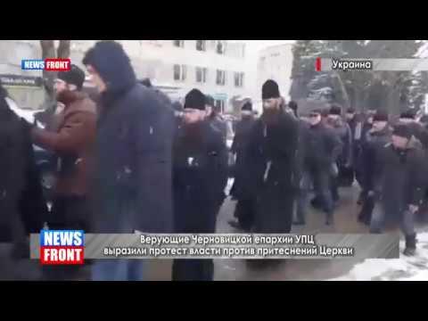 Верующие Черновицкой епархии УПЦ выразили протест власти против притеснений Церкви
