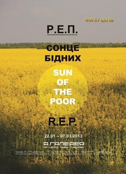 Р.Е.П. в арт-центрі Я Галерея у Дніпропетровську (22.01 - 07.03.13)