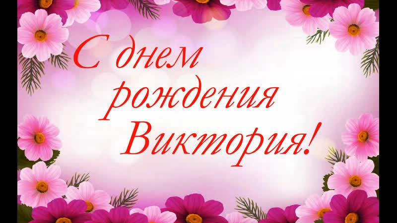 С Днем Рождения, Викуся!