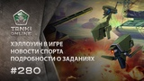 ТАНКИ ОНЛАЙН Видеоблог №280
