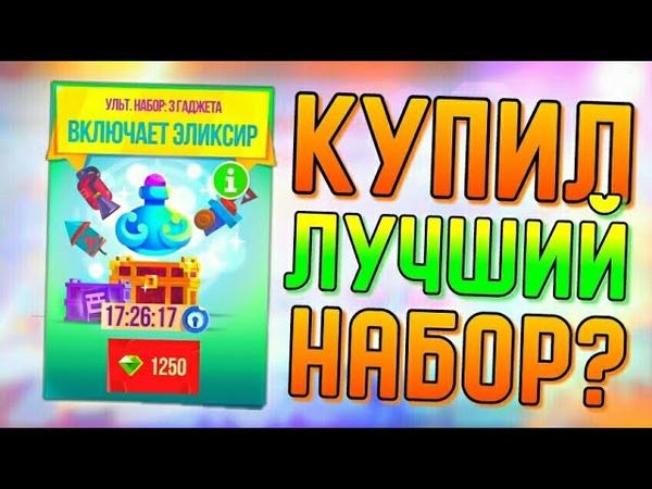 КУПИЛ ЛУЧШИЙ НАБОР | CATS 182