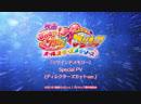 HUGtto! Precure♡Futari wa Precure Special PV [Rewind Memory]