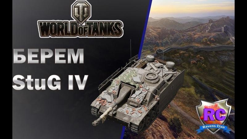 World of Tanks ► StuG IV уже близко