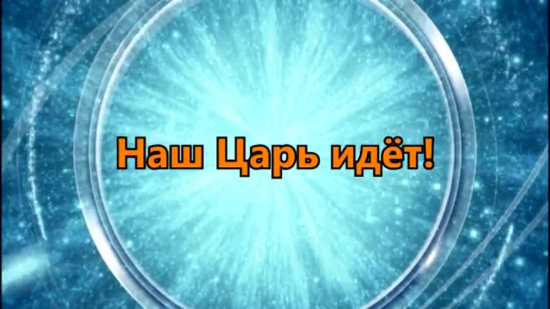 336. Наш царь идет - Павел Плахотин