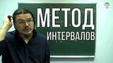 Метод интервалов. Рациональные уравнения и неравенства   Борис Трушин !