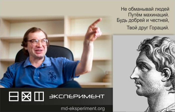 Сергей Пантелеевич Мавроди, Экспериментатор