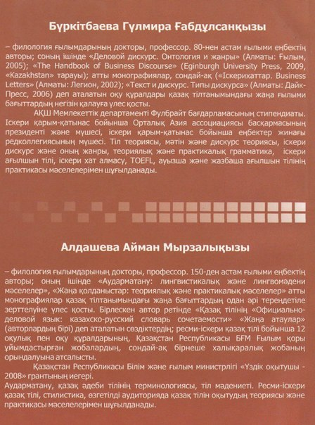"""Учебное пособие """"Деловая и коммерческая переписка"""""""