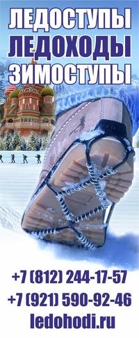 2e331e6ffb27 Ледоходы, ледоступы, зимоходы   ВКонтакте