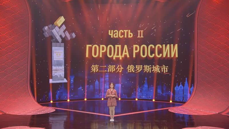 Во второй части финала--«Города России», занявшая 2 место Ли Сыци выступает с речью: «Это Екатеринбург»!