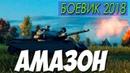 Боевик 2018 вывернул всех! АМАЗОН Русские боевики 2018 новинки HD