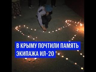Акция памяти погибших при крушении Ил-20 в Сирии