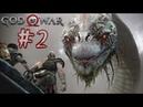 God of war 4 бог войны 4. Мировой змей. прохождение игры про скандинавскую мифологию, богов