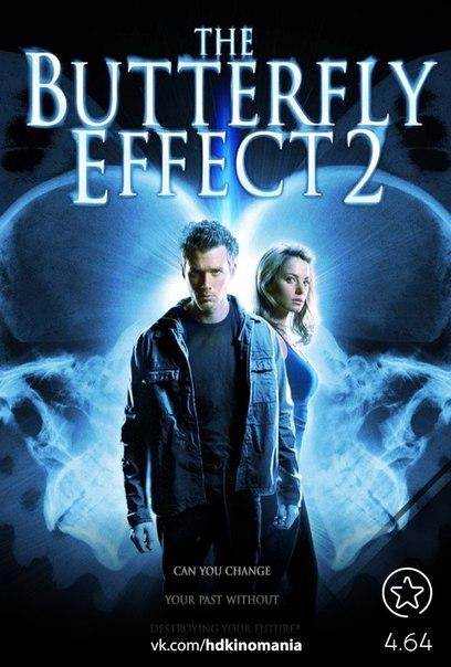 Эффект бабочки 2 (2006)