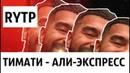 Тимати Али экспресс RYTP