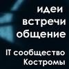 Костромское IT-сообщество