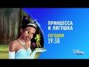 Анимационный фильм «Принцесса и лягушка» на Канале Disney!