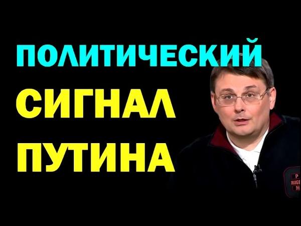 Политический сигнал Путина Евгений Федоров