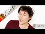 Александр Буслов (Адаптация Пчёл) - Критики - Видеоблог