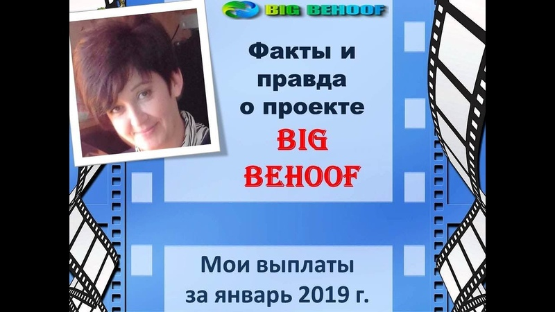 Выплаты в проекте BIG BEHOOF за январь 2019г 1 часть