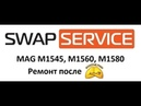 MAG M1545, M1560, M1580 наш ремонт после Zapili Comp