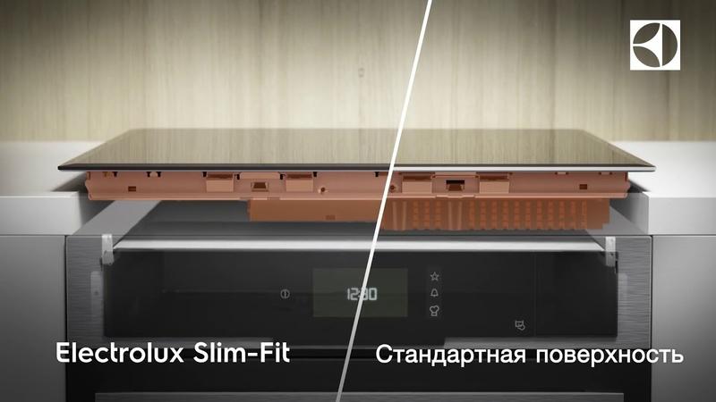Slim-Fit - Индукционные варочные панели Electrolux