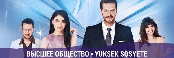 Высшее общество / Yuksek Sosyete