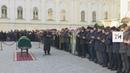 Церемония прощания с Сакиной Шаймиевой в Казани