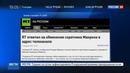 Новости на Россия 24 • Предвыборная кампания во Франции не обошлось без всемогущих русских хакеров