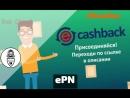 Pre-roll кэшбэк-сервиса ePN Cashback