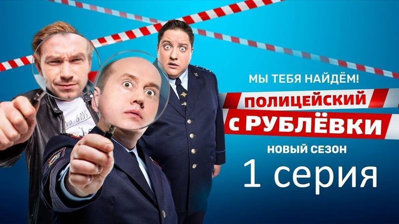 Трейлер «Полицейский с Рублёвки», 4 сезон, 1 серия