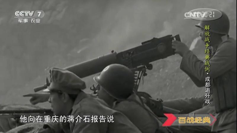 解放战争经典战例·成都追歼战 【百战经典 20170130】