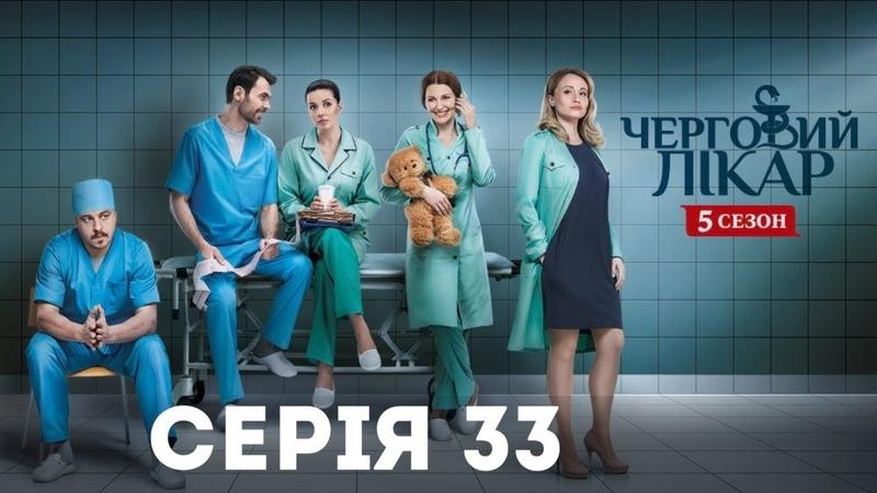 Черговий лікар-5 (Серія 33)