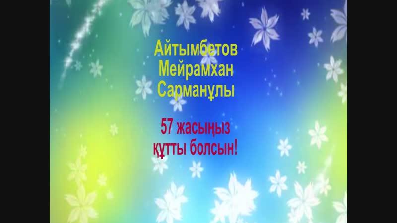Түркістан_сазды сәлемАйтымбетов Мейрамхан Сарманұлы