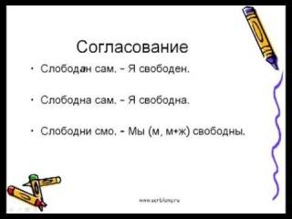 Сербский за 5 уроков  Урок 1