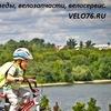 Велосипеды  Ярославль