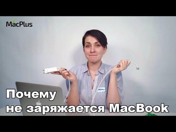 Почему не заряжается MacBook — причины и инструкции