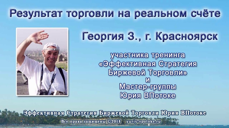Георгий З., г. Красноярск 9,7 за ноябрь 2018г.